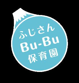 ふじさんBu-Bu保育園